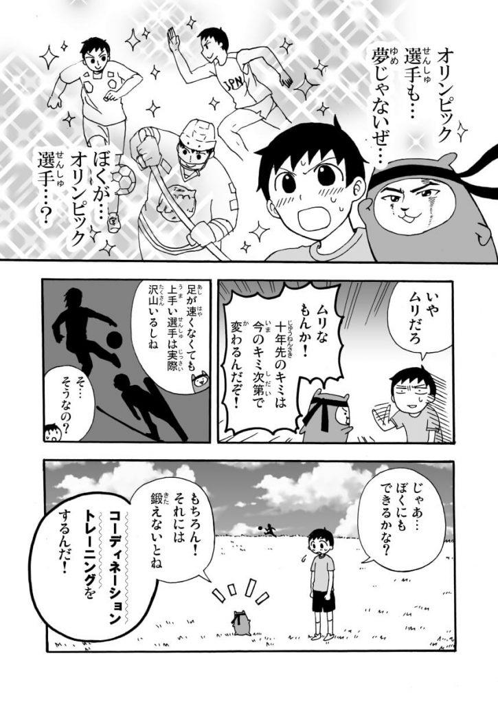 運動神経を高める体操プログラム紹介漫画3