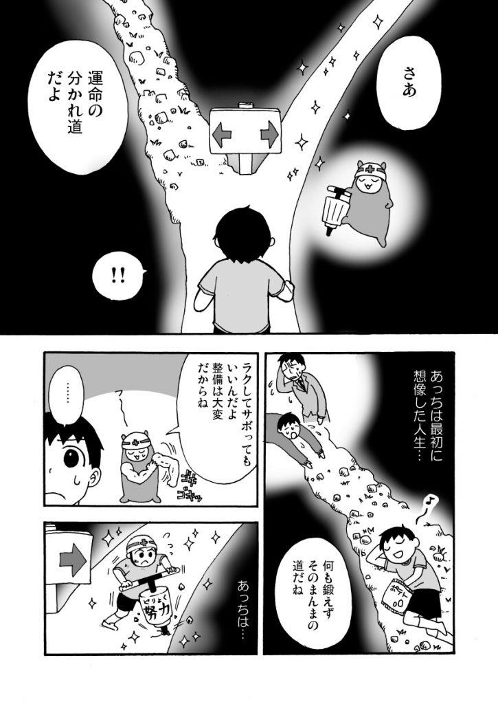 運動神経を高める体操プログラム紹介漫画6