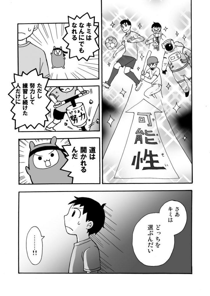 運動神経を高める体操プログラム紹介漫画7