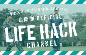 自衛隊LIFE HACK